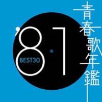 青春歌年鑑 BEST30 '81