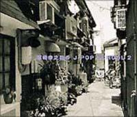 坂崎幸之助のJ-POP SCHOOL 2
