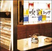 喫茶ロック~風をあつめて~東芝EMI編