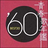 青春歌年鑑 BEST30 '60