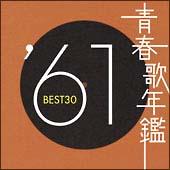 青春歌年鑑 BEST30 '61