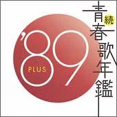 続・青春歌年鑑 '89 PLUS