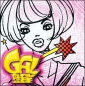 tokyo pinsalocks『GAL盤』
