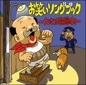 小松政夫『お笑いソングブック~ナンセンス歌謡の日々~』