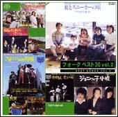 <音得-OTOKU-シリーズ>フォーク ベスト30 vol.2