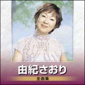 由紀さおり全曲集 2005