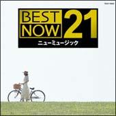 BEST NOW 21 ニューミュージック