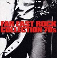 クリエイション『極東ロックコレクション 70'S』