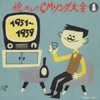 懐かしのCMソング大全(1) 1951~1959