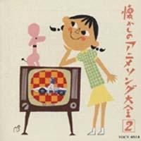 オリジナル版 懐かしのアニメソング大全(2) 1967~1968