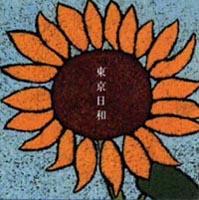大貫妙子『東京日和』