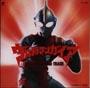 ウルトラマンガイア オリジナル・サウンドトラック Vol.1