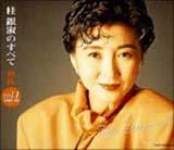 桂銀淑のすべて~軌跡VOL.1(1985~1989)