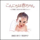 こんにちは赤ちゃん~21世紀に生まれる子たちへ~