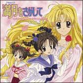 本多知恵子『満月(フルムーン)をさがして オリジナル サウンドトラック Vol.2』
