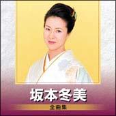 坂本冬美全曲集 2005