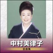 中村美律子全曲集 2005