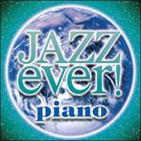 ジャズ・ピアノ・エヴァー!