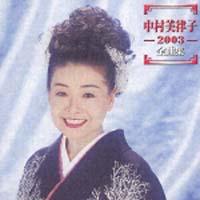 中村美津子 2003全曲集
