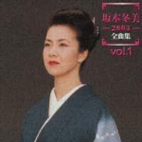坂本冬美 2003全曲集 Vol.1