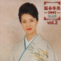 坂本冬美 2003全曲集 Vol.2