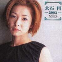 大石まどか 2003全曲集