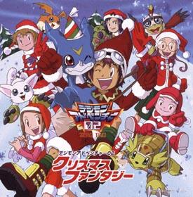 デジモンアドベンチャー02 クリスマスファンタジー