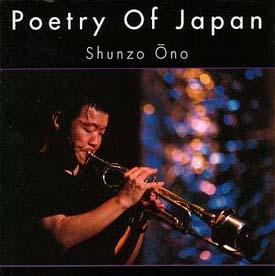"""Poetry Of Japan""(ポエトリー・オブ・ジャパン)"