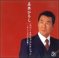 五木ひろしカバー&セルフコレクションズ全16曲~おふくろの子守り歌