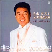 五木ひろし全曲集 2006