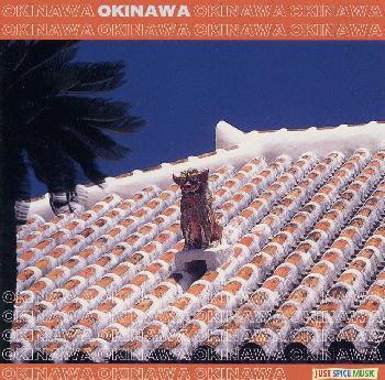 沖縄の音楽