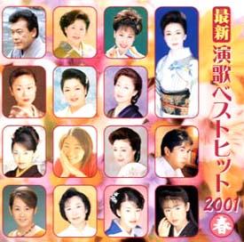 最新演歌ベストヒット2001春