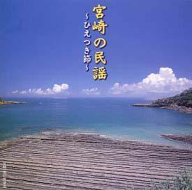 宮崎の民謡~ひえつき節~