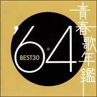 青春歌年鑑 BEST30 '64