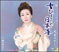 女ひとりの日本海