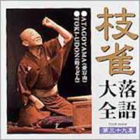 枝雀落語大全 第39集~ATAGOYAMA(愛宕山)/TOKI UDON(時うどん)
