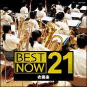 BEST NOW 21 吹奏楽