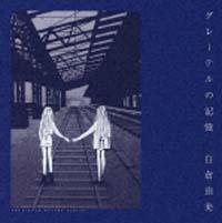 白倉由美作品集 ベストセレクションシリーズVOL.5 リーディングストーリー