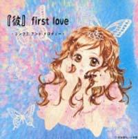 「彼」first love~ソングス アンド メロディーズ~