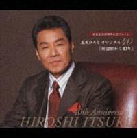 五木ひろしオリジナル40「新宿駅から~40年」