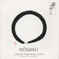 日本の伝統音楽~NOGAKU~能楽~室町の仮面劇~