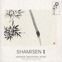 日本の伝統音楽/SHAMISEN~三味線 II〈唄〉