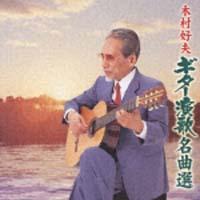 木村好夫ギター演歌~名曲選~