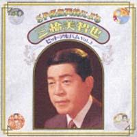 SP盤再録による三橋美智也ヒットアルバム Vol.3