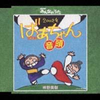 2002年ばあちゃん(ハルモニ)音頭
