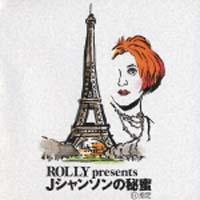 ROLLY presents『喝采』~私が愛したシャンソン