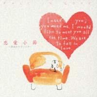 恋愛小節~思い出の曲に包まれながら~FALL IN LOVE