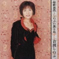 音羽しのぶ 流行歌ベスト12曲『最終霧笛』