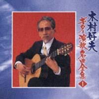 木村好夫 ギター演歌名曲全集 1