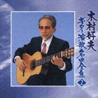 木村好夫 ギター演歌名曲全集 2